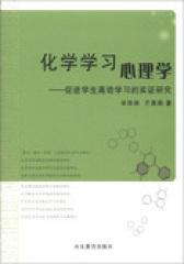 化学学习心理学(试读本)