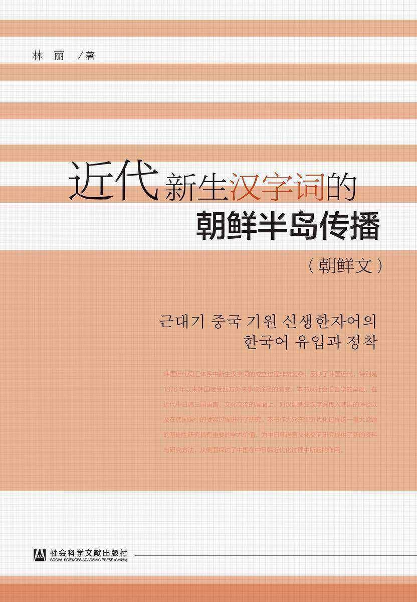 近代新生汉字词的朝鲜半岛传播(朝鲜文)