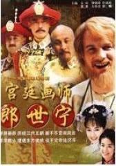 宫廷画师郎世宁(影视)