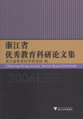 浙江省优秀教育科研论文集(2006)