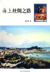 海上丝绸之路(仅适用PC阅读)