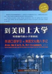 到美国上大学—常春藤布朗小子姜晓航英语口语学习和美国文化融入手记
