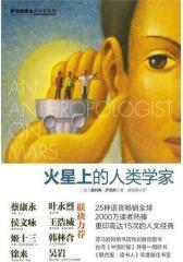 火星上的人类学家(试读本)