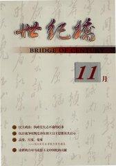 世纪桥·理论版 月刊 2011年11期(电子杂志)(仅适用PC阅读)