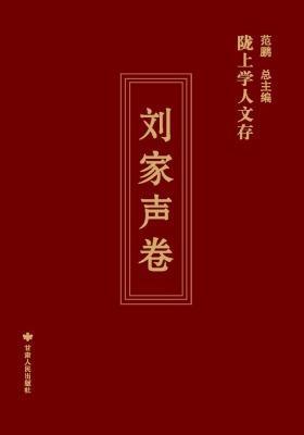 陇上学人文存:刘家声卷(仅适用PC阅读)