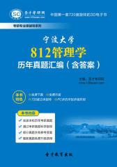 [3D电子书]圣才学习网·宁波大学812管理学历年真题汇编(含答案)(仅适用PC阅读)