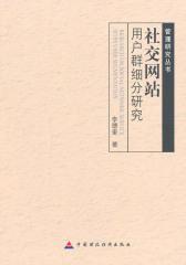 社交网站用户群细分研究(管理研究丛书)