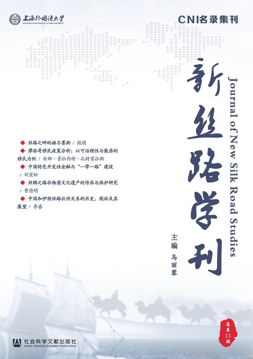 新丝路学刊(总第11期)