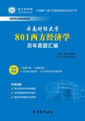 [3D电子书]圣才学习网·云南财经大学801西方经济学历年真题汇编(仅适用PC阅读)