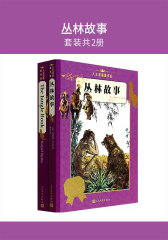 丛林故事(套装共2册)