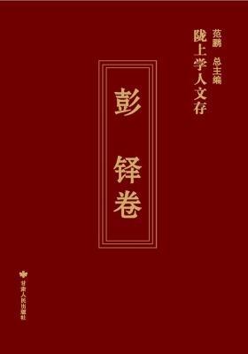 陇上学人文存:彭铎卷(仅适用PC阅读)