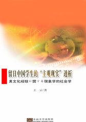 """留日中国学生的""""主观现实""""透析"""