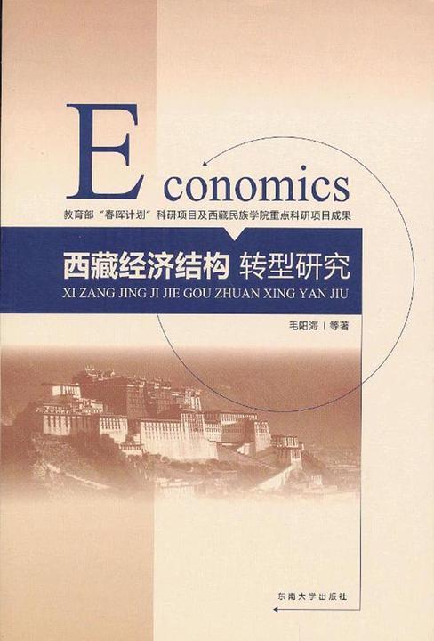 西藏经济结构转型研究