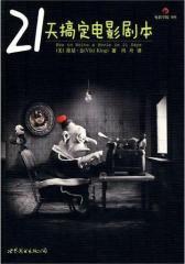 21搞定电影剧本(试读本)