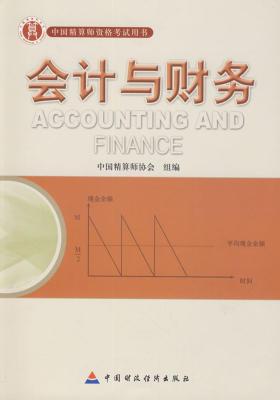 会计与财务(仅适用PC阅读)