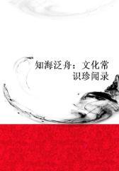 知海泛舟:文化常识珍闻录