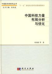 中国科技力量布局分析与优化(试读本)