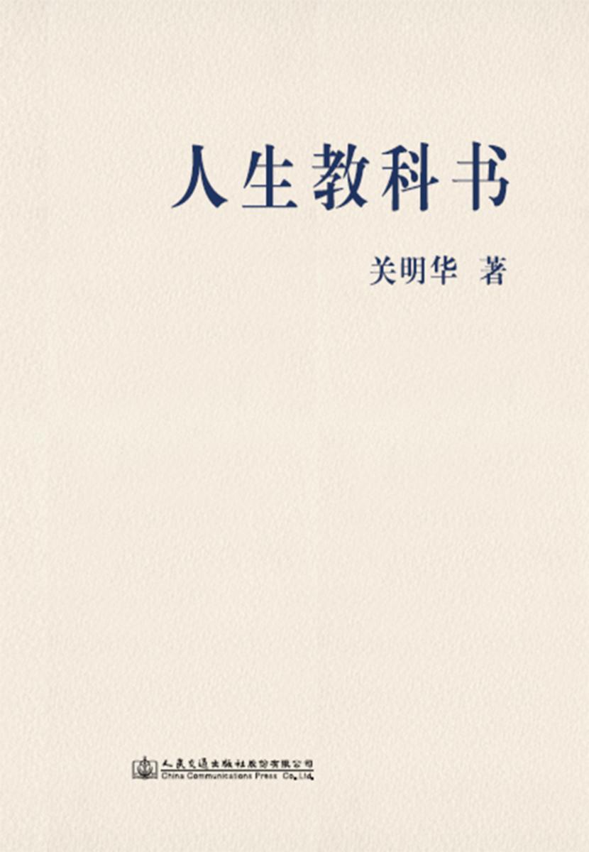 人生教科书:人生规划指导用书