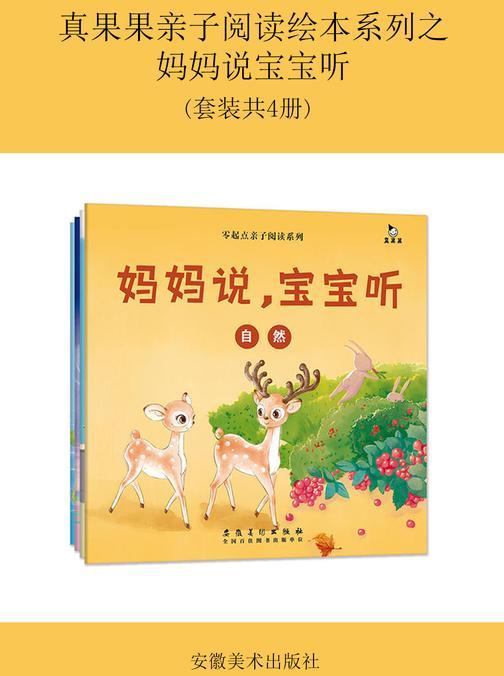 真果果亲子阅读绘本系列之妈妈说宝宝听(套装共4册)