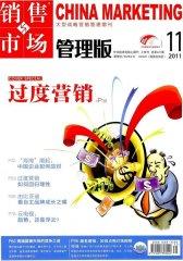 销售与市场·管理版 月刊 2011年11期(电子杂志)(仅适用PC阅读)