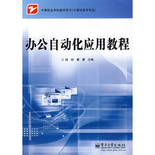 办公自动化应用教程
