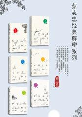 蔡志忠经典解密系列(全6册)