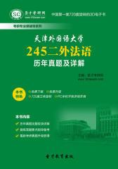 [3D电子书]圣才学习网·天津外国语大学245二外法语历年真题及详解(仅适用PC阅读)