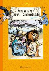 纳尼亚传奇:狮子、女巫和魔衣柜(中文版)