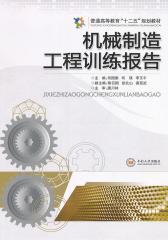 机械制造工程训练报告