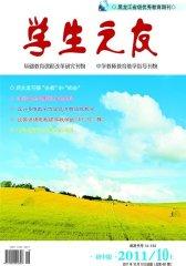 学生之友 月刊 2011年10期(电子杂志)(仅适用PC阅读)