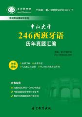 [3D电子书]圣才学习网·中山大学246西班牙语历年真题汇编(仅适用PC阅读)
