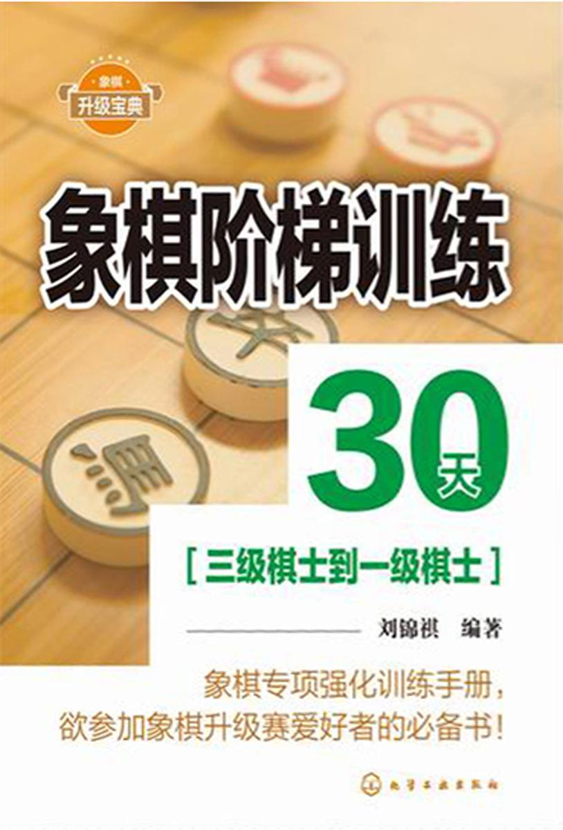 象棋阶梯训练30天(三级棋士到一级棋士)
