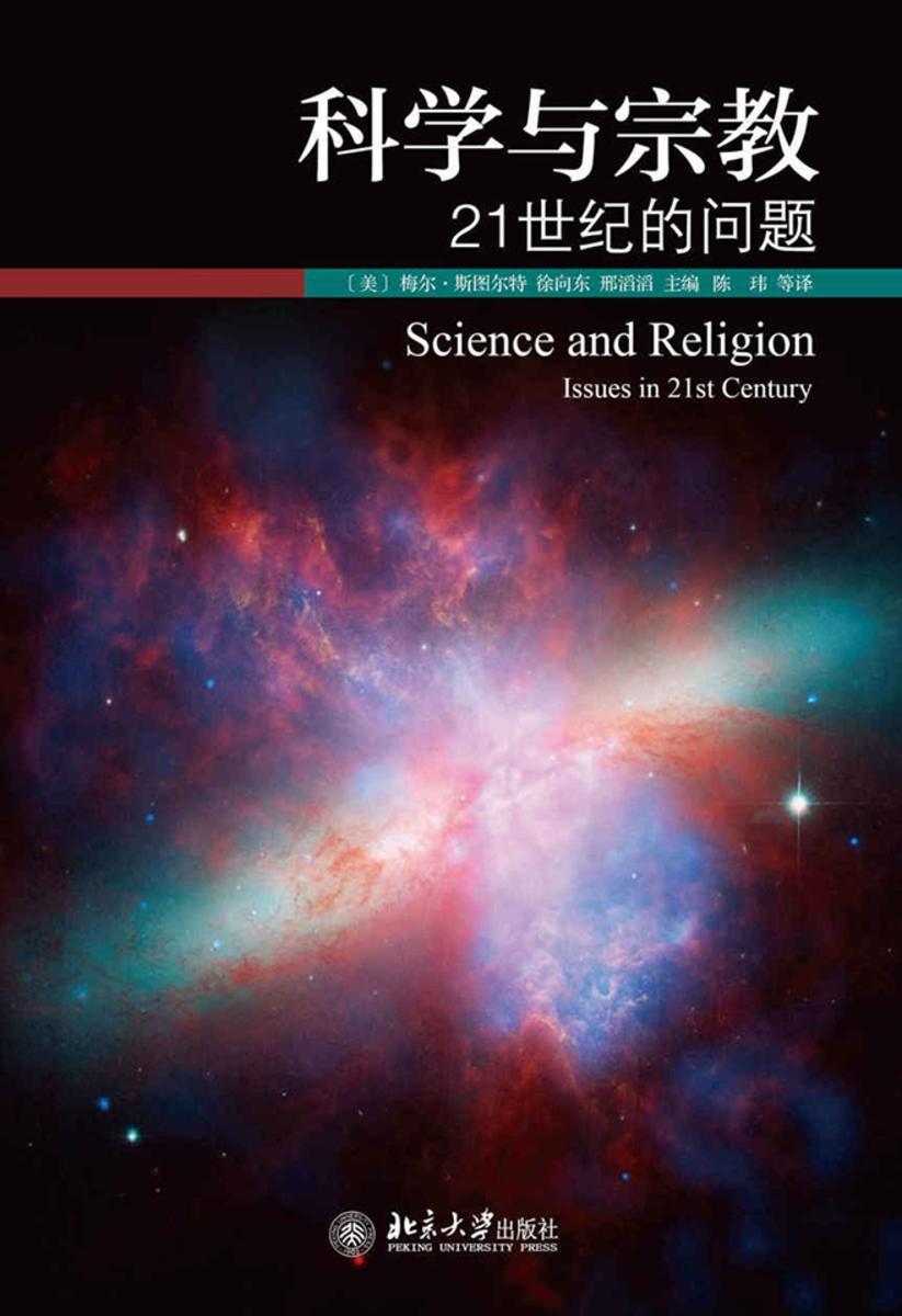科学与宗教:21世纪的问题
