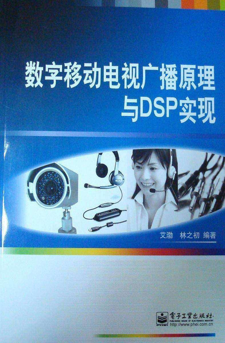 数字移动电视广播原理与DSP实现