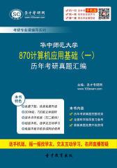华中师范大学870计算机应用基础(一)历年考研真题汇编