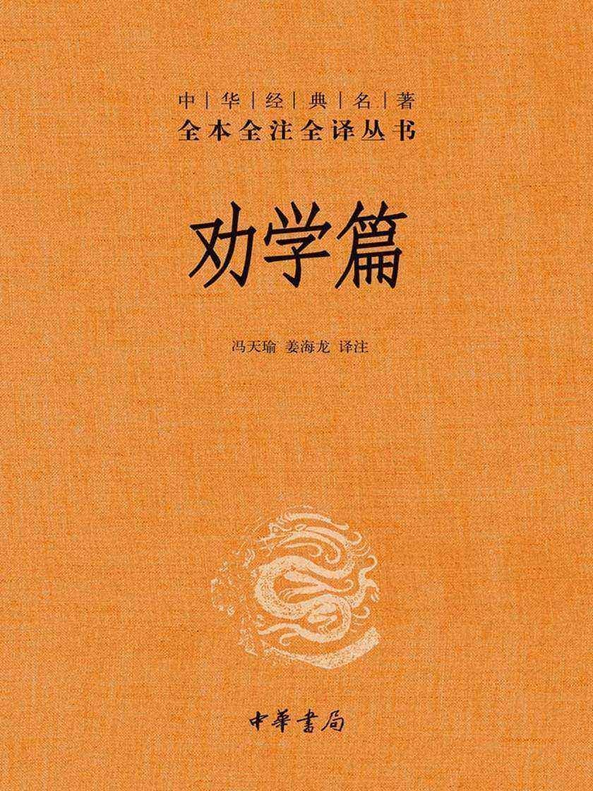 劝学篇(精)--中华经典名著全本全注全译
