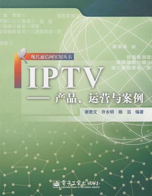 IPTV——产品、运营与案例