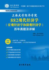 [3D电子书]圣才学习网·上海大学经济学院882现代经济学(宏观经济学和微观经济学)历年真题及详解(仅适用PC阅读)