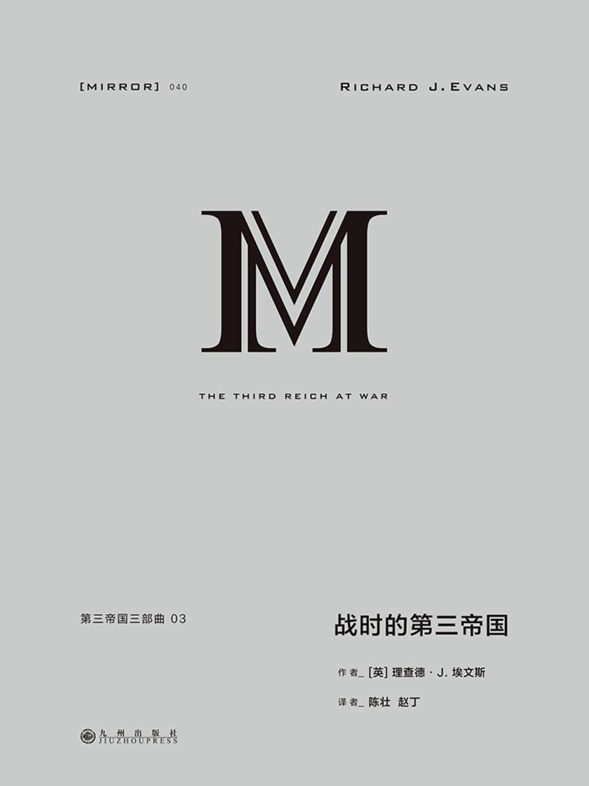 理想国译丛040 第三帝国三部曲:战时的第三帝国(上下册)