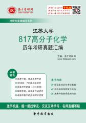 江苏大学817高分子化学历年考研真题汇编