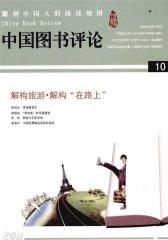中国图书评论 月刊 2011年10期(电子杂志)(仅适用PC阅读)