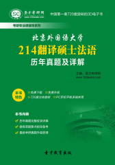 [3D电子书]圣才学习网·北京外国语大学214翻译硕士法语历年真题及详解(仅适用PC阅读)