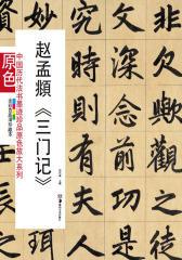 赵孟頫《三门记》