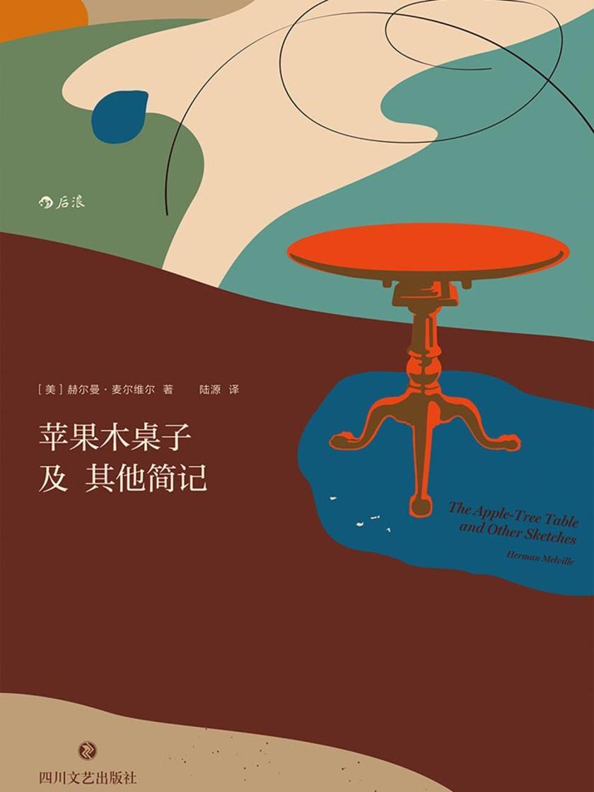 苹果木桌子及其他简记(《白鲸》作者麦尔维尔诞辰200周年,辑录生前未结集、未刊小说,多为初次译成中文。)