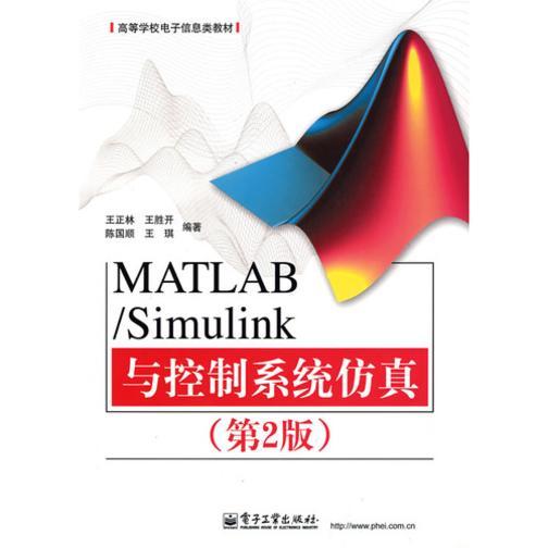 MATLAB/Simulink与控制系统仿真(仅适用PC阅读)