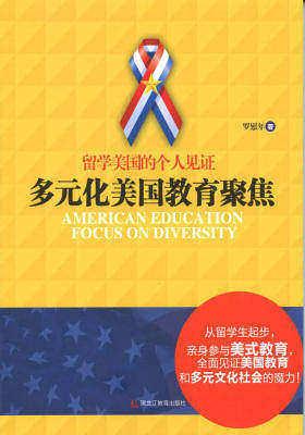 留学美国的个人见证:多元化美国教育聚焦