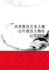 世界教育艺术大观·百年教育人物传记第22辑