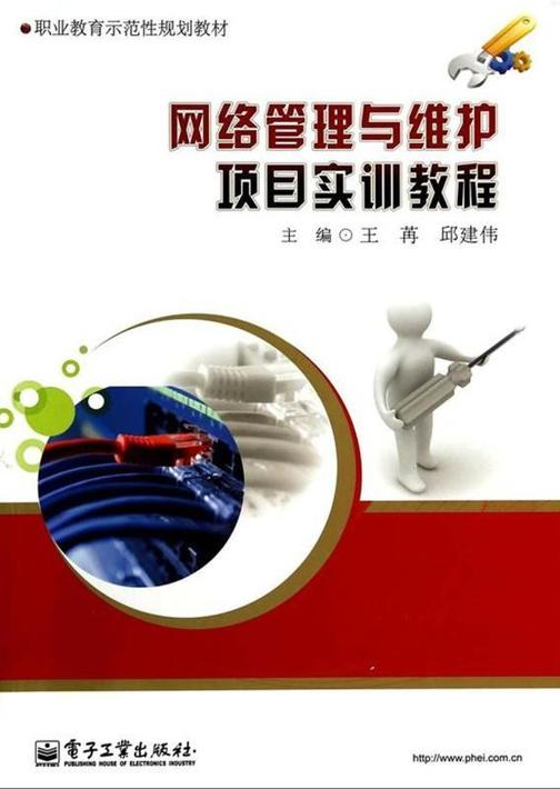 网络管理与维护项目实训教程