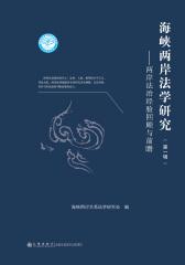 海峡两岸法学研究第一辑——两岸法治经验回顾与前瞻