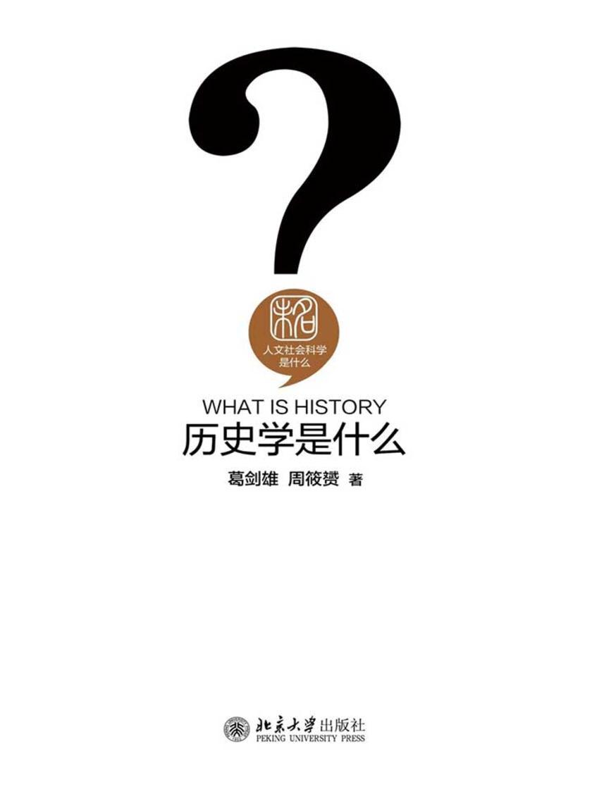 历史学是什么(人文社会科学是什么)